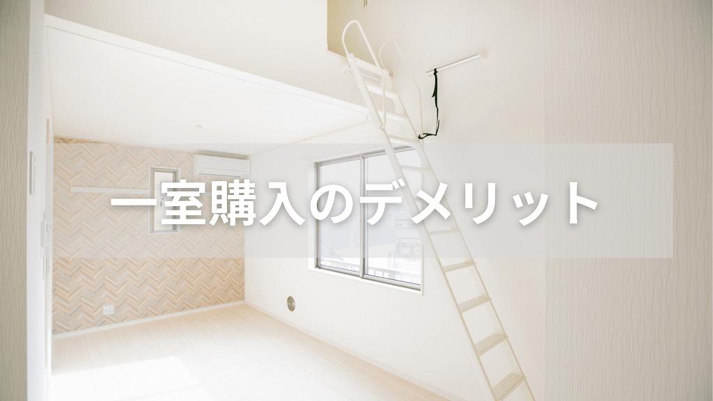 【マンション一室購入と一棟購入を比較】一室購入のデメリット2つ