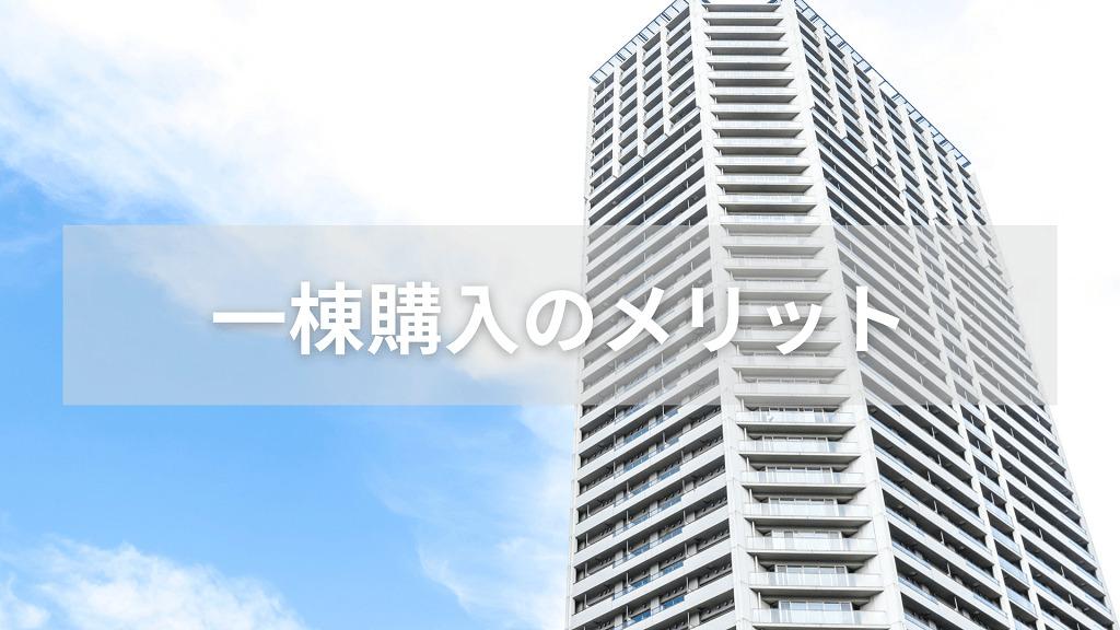 【マンション一室購入と一棟購入を比較】一棟購入のメリット2つ