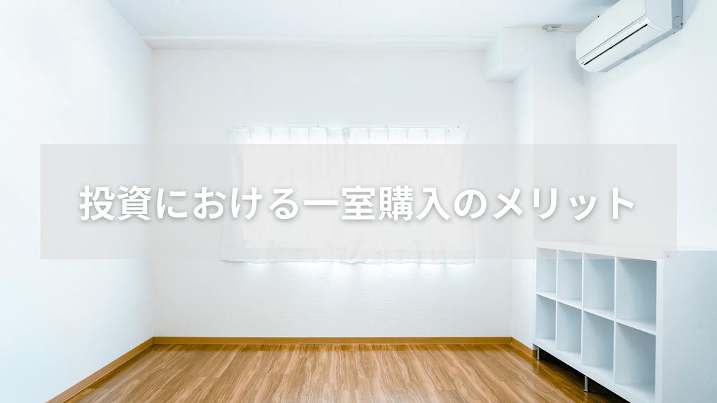 不動産投資でマンションを一室購入するメリット3つ