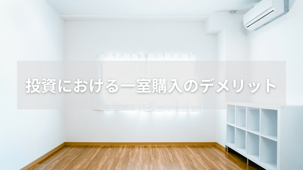 不動産投資でマンションを一室購入のデメリット3つ