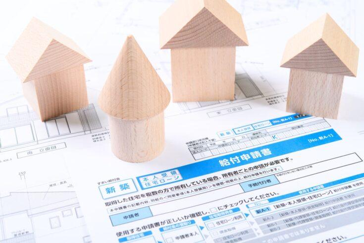 マンションを購入したときの補助金や減税制度① すまい給付金