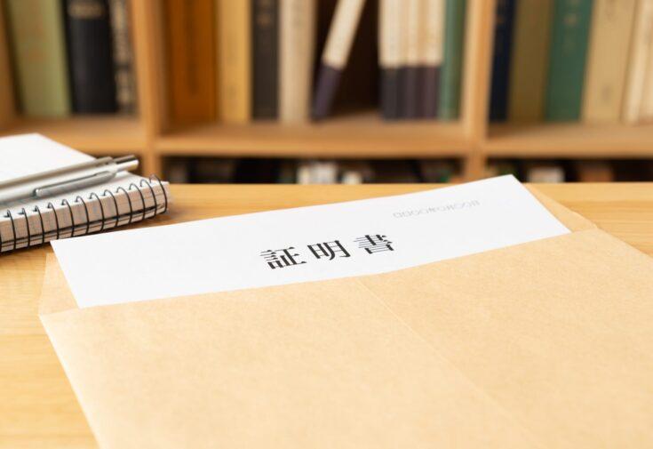 住宅用家屋証明書