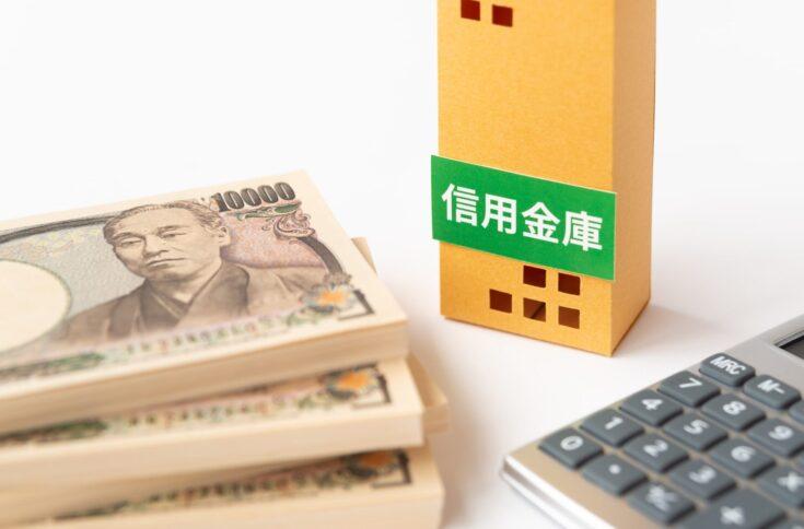 各金融機関の金利などの特徴
