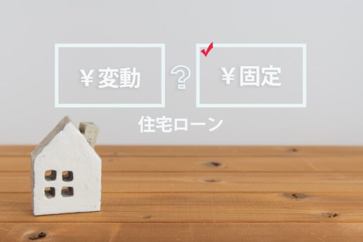 住宅ローン金利の種別